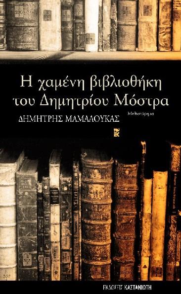 mamaloukas4.jpg